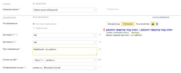 Операторы в Яндекс Директе: особенности использования, инструкция по применению