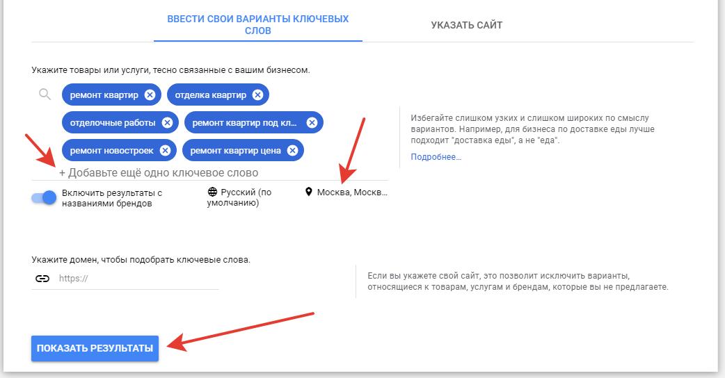 Настройка Яндекс Директ - 4